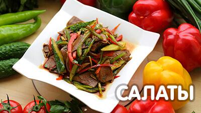 salads-ru